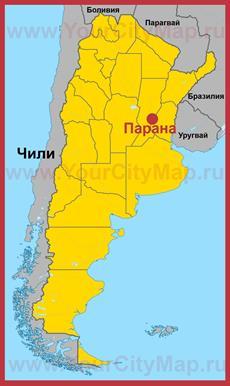 Парана на карте Аргентины