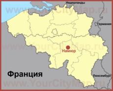 Намюр на карте Бельгии