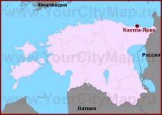 Кохтла-Ярве на карте Эстонии