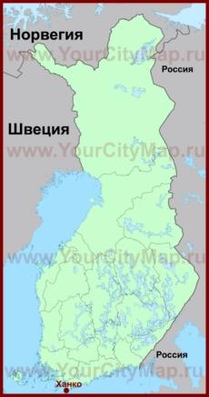 Ханко на карте Финляндии
