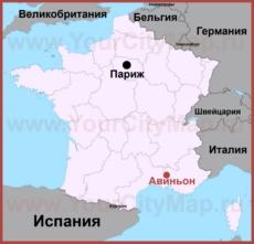 Авиньон на карте Франции