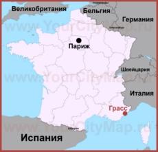 Грасс на карте Франции