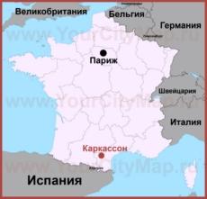 Каркассон на карте Франции