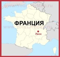 Лион на карте Франции