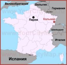 Кольмар на карте Франции