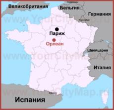 Орлеан на карте Франции