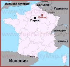 Реймс на карте Франции