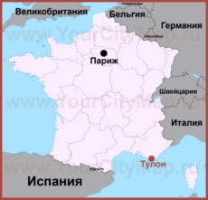 Тулон на карте Франции