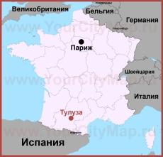 Тулуза на карте Франции