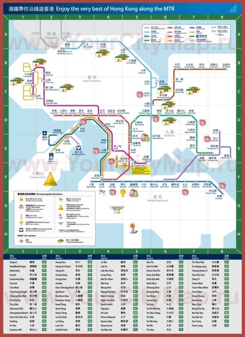 Карта метро гонконга с