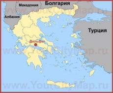 Дельфы на карте Греции