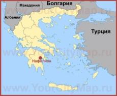 Нафплион на карте Греции