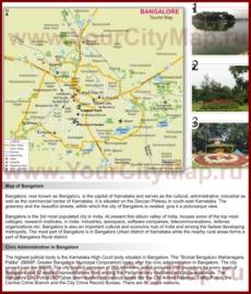Туристическая карта Бангалора