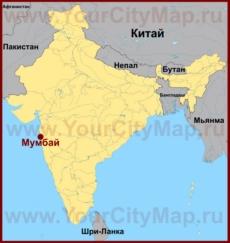 Мумбай на карте Индии