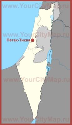 Петах-Тиква на карте Израиля