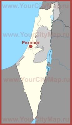 Реховот на карте Израиля