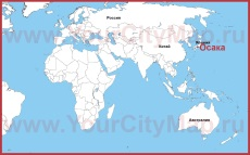 Осака на карте мира