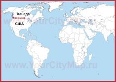 Ванкувер на карте мира