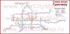 Карта метро Гуанчжоу