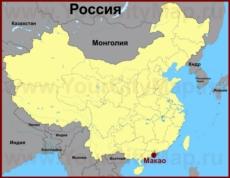 Макао на карте Китая