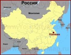 Нанкин на карте Китая
