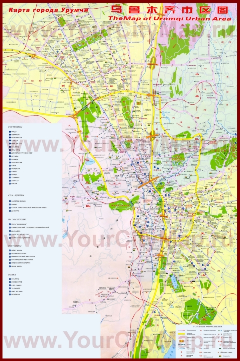 Подробная туристическая карта города Урумчи с отелями и достопримечательностями