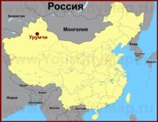Урумчи на карте Китая