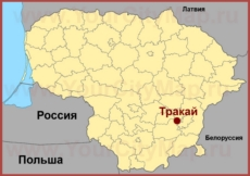 Тракай на карте Литвы