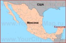 Канкун на карте Мексики