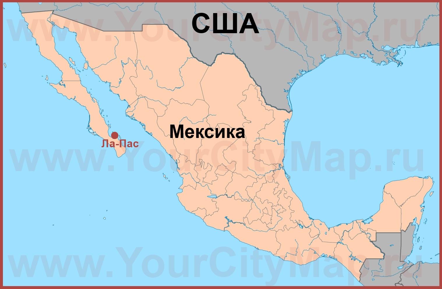 Автобусный вокзал ла-пас мексика показать на карте