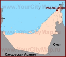Рас-эль-Хайма на карте ОАЭ