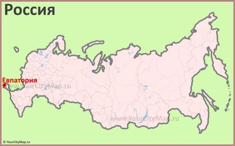 Евпатория на карте России