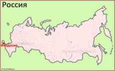 Феодосия на карте России