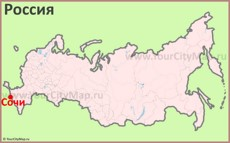 Сочи на карте России