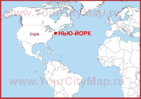 Нью-Йорк на карте мира