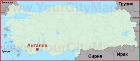 Анталия на карте Турции