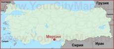 Мерсин на карте Турции