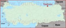 Трабзон на карте Турции